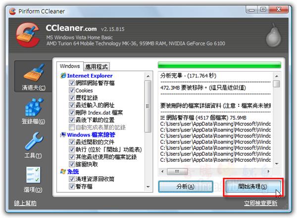 ccleaner-9