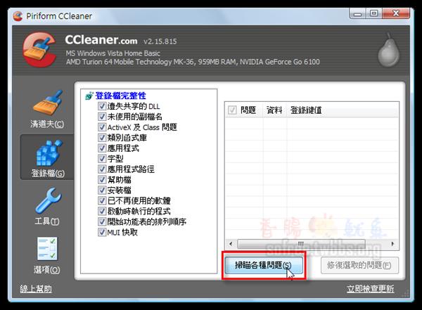 ccleaner-reg-1