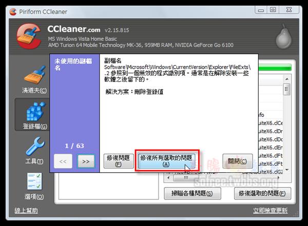ccleaner-reg-5