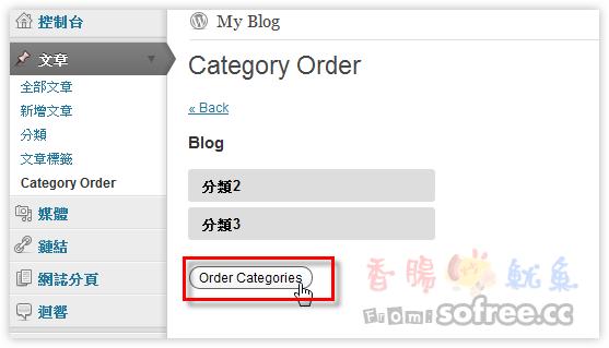 Category Order 拖曳排序你的WordPress分類