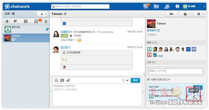 ChatWork 專屬工作、開會、討論的雲端會議室,快速完成工作、加速下班的好工具!