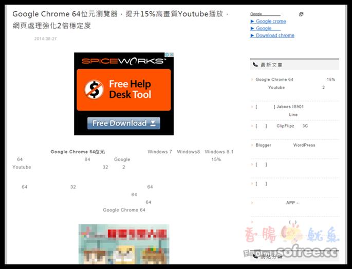 [教學]解決Google Chrome 64 位元瀏覽器中文字型網頁亂碼問題