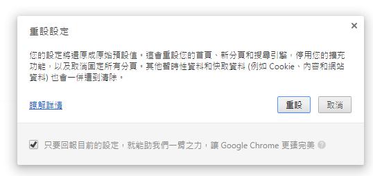 瀏覽器首頁綁架!Chrome Cleanup Tool 惡意軟體程式專用移除工具