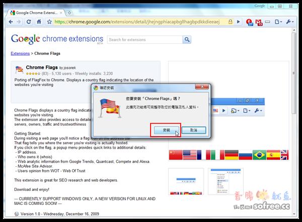 Chrome Flags 用國旗顯示網站主機位置