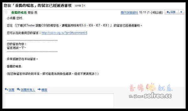 Comment Approved Notifier 通知訪客留言已通過審核