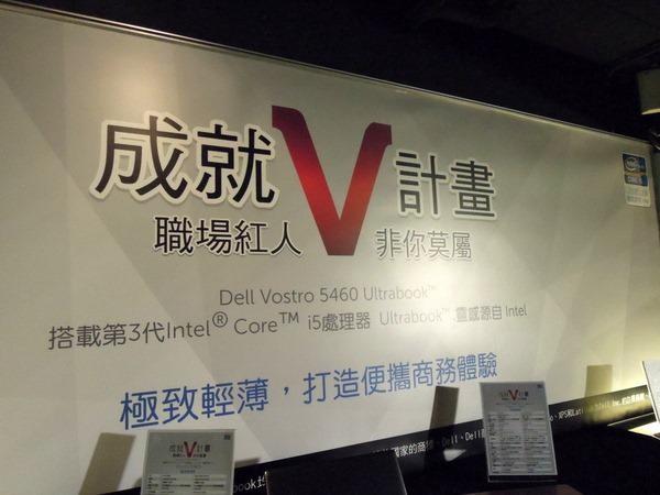 DELL Vostro 5460 輕薄筆電,成就V計畫體驗會