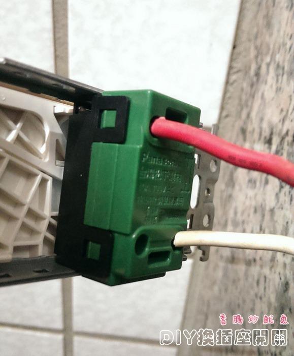 [DIY省錢] 更換老舊牆壁插座、電燈開關,國際牌星光系列大面板