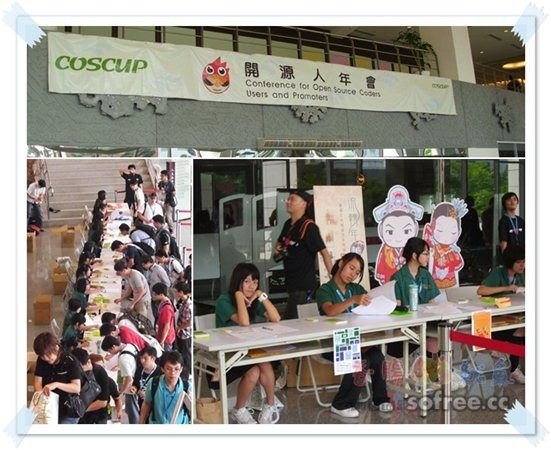 [Day2]COSCUP 2011 開源人年會
