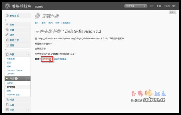 Delete_Revision_4