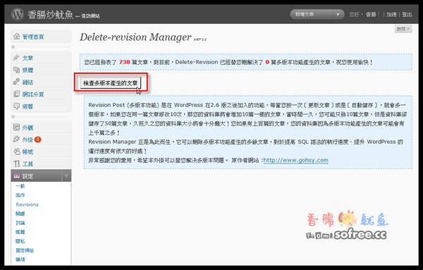Delete_Revision_6