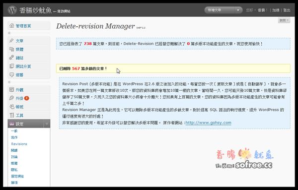Delete_Revision_8