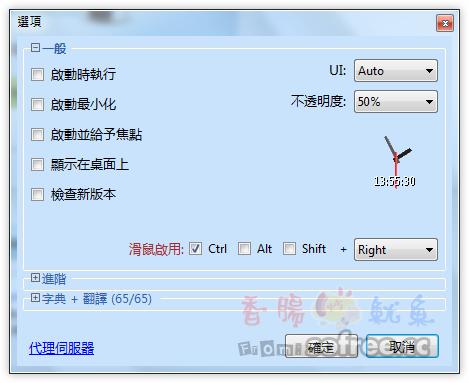 Dictionary .NET 迷你翻譯字典,支援65種語言