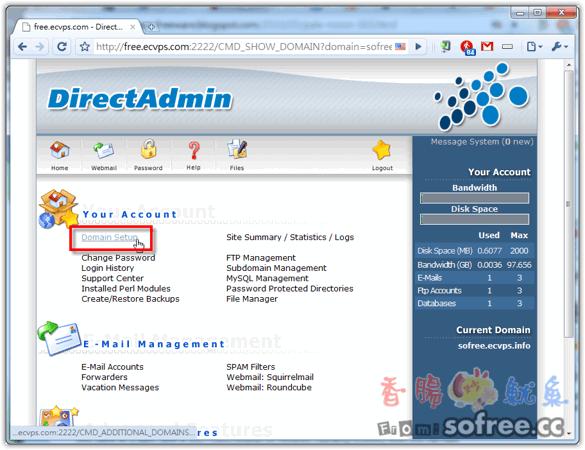 [教學]如何在DirectAdmin綁定網址?