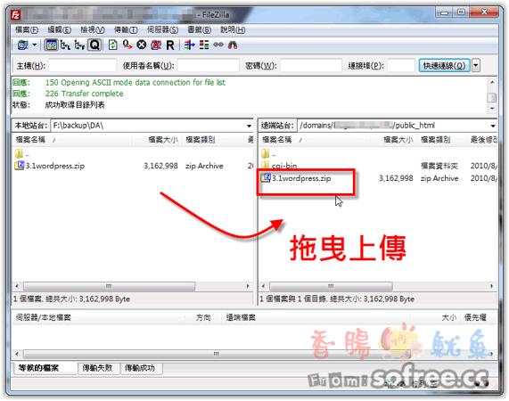 [教學]如何用DirectAdmin快速上傳檔案架站?