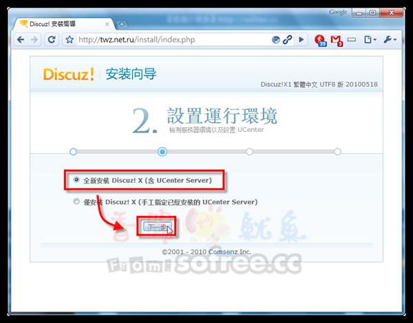 [教學]如何安裝Discuz! X1社區平台系統?