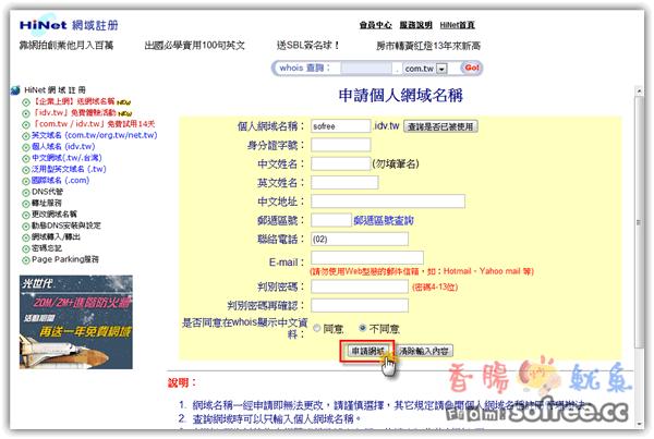 [教學]如何註冊網址(Domain Name)?