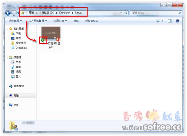 Dropbox 免費雲端儲存空間,交換大檔案利器!