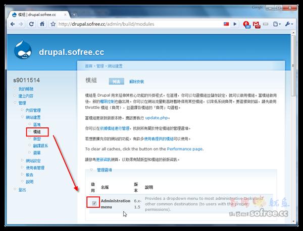 [Drupal]Administration menu 讓後台管裡更方便