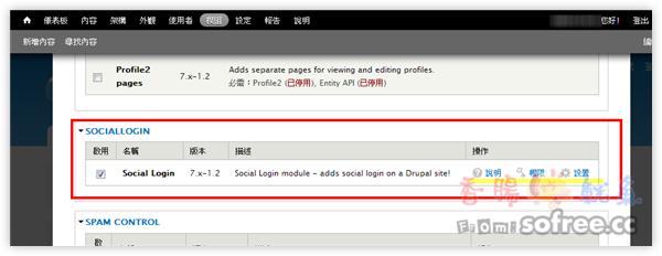 [教學]如何在Drupal安裝模組?