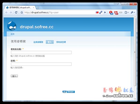 如何設定Drupal網站為離線狀態?