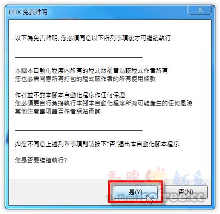 EFix 免費隨身碟病毒清理工具