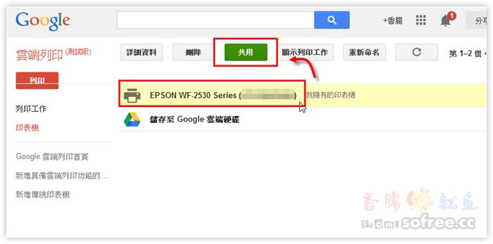 [教學]如何設定「Google 雲端列印」讓任何人都可以共享印表機?(以EPSON為例)