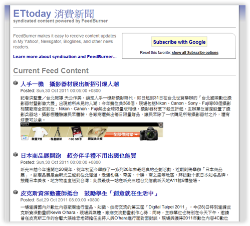 ETtoday 新聞雲 - 全新的社群新聞媒體平台