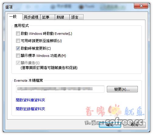 Evernote 免費好用的雲端記事本(可取代Google記事本)