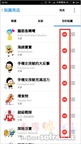 [教學]如何刪除FB聊天室貼圖集、調整順序?