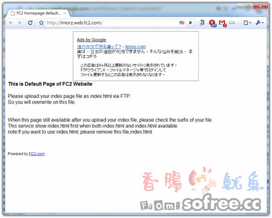 FC2Web免費日本1GB網頁空間,無限流量、速度快!