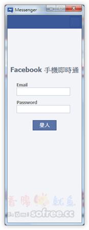 Facebook Messenger 即時通訊軟體,把臉書搬到桌面來聊天!