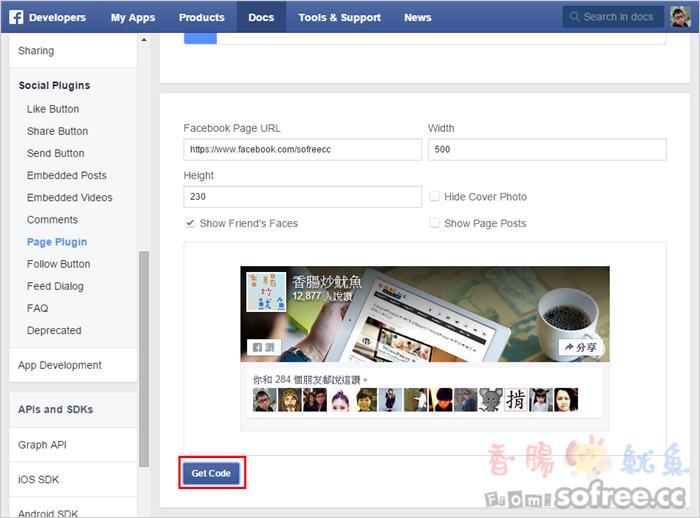 Facebook 粉絲框全新改版,來幫部落格放一下吧!