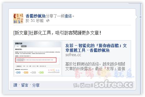 Facebook 預約發文,不在家也可自動張貼文章!