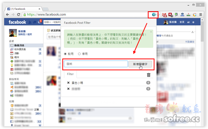 Facebook 動態殺手,把討人厭的訊息通通隱藏過濾