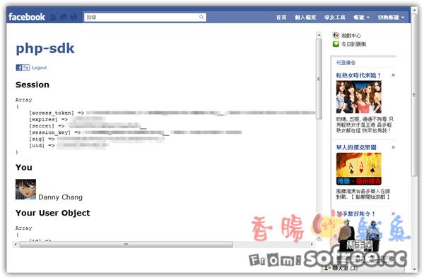 [Facebook]利用Iframe和PHP SDK實作應用程式