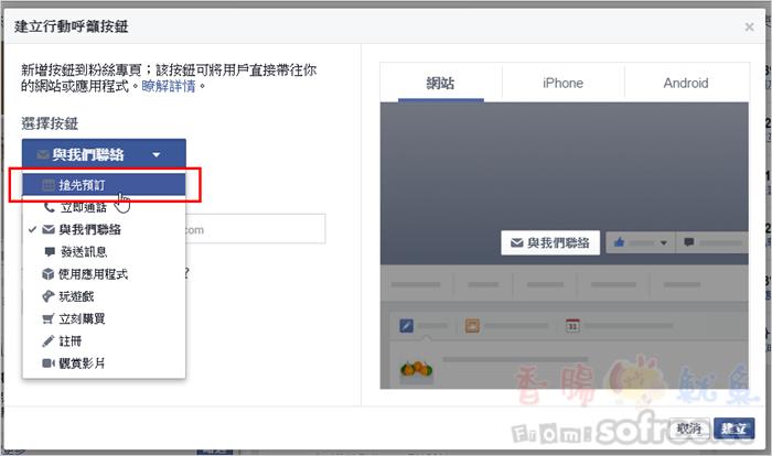 [教學]如何讓Facebook粉絲專頁有搶先預訂、聯絡我們按鈕?(建立行動呼籲)
