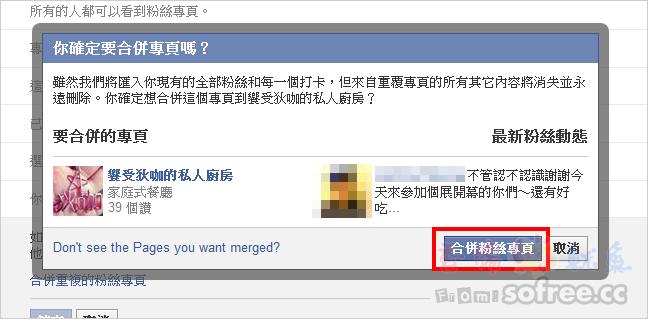 [教學]如何合併地標與重複的Facebook粉絲專頁?