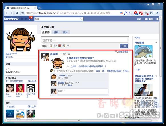 可怕的Facebook第三方應用程式的隱私權問題!