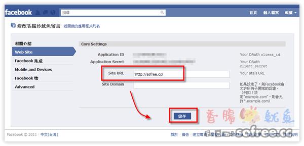 不用外掛,在部落格上放的Facebook留言框!(可管理)