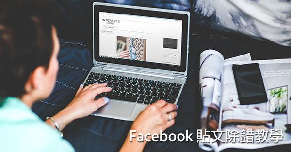Facebook debugger 工具 除錯教學