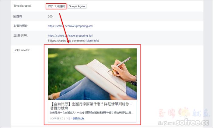 Facebook Debugger 解決臉書貼文抓不到正確圖片和文字