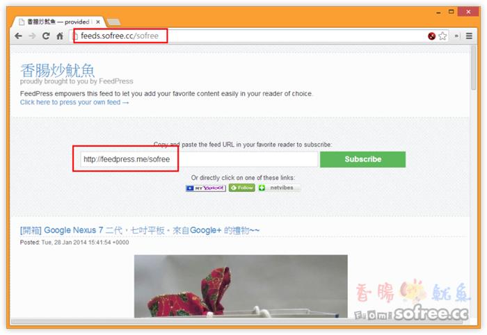 FeedPress 取代Feedburner,燒製專屬的RSS訂閱網址