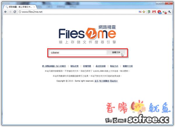 Files2me 免費空間檔案搜尋器,支援MU、訊6、便當狗等39種免費空間!