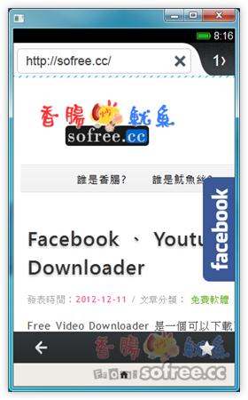 Firefox OS 模擬器,體驗新世代的行動手機作業系統