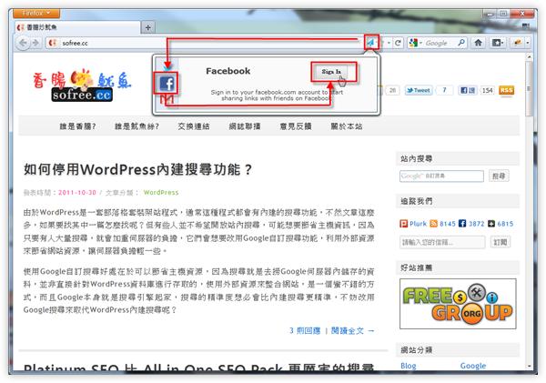 Firefox Share 火狐官方推出的社群分享工具