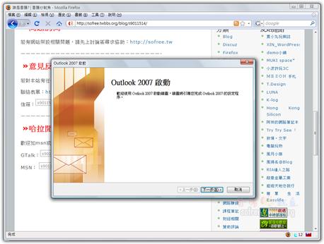 firefox-gmail-2