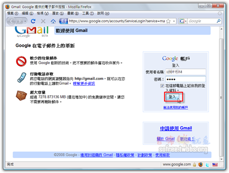 firefox-gmail-5