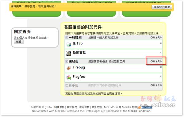 抓火狐、下載Firefox、gfx.tw