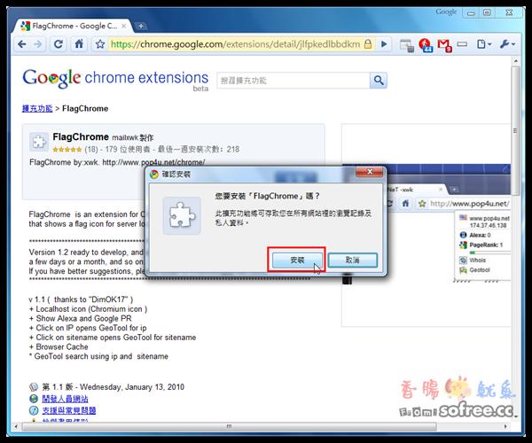 FlagChrome 用國旗來顯示網站主機位置(推薦版)