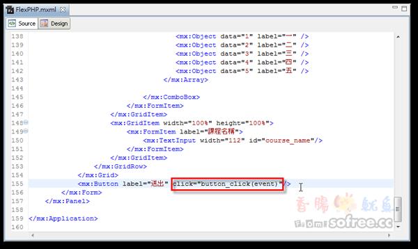[教學]如何在Flex中透過HTTPService和PHP傳送、接收表單值?